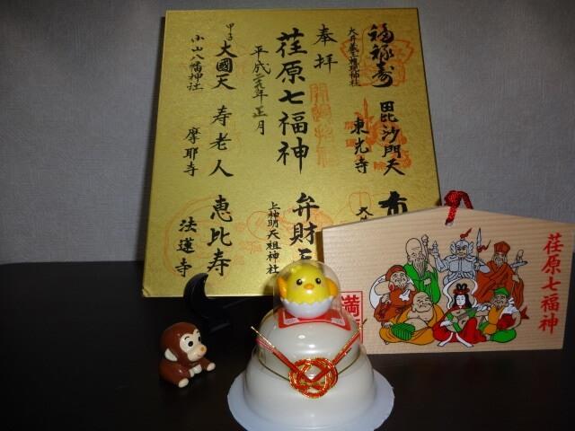 画像:狭山八幡神社朱印
