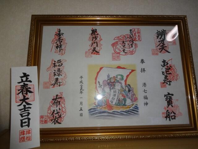 画像:港七福神